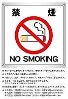 2枚入_禁煙_横15.4cm×高さ16.7cm_アマゾンより発送_防水野外用_禁煙・喫煙・分煙サインボード