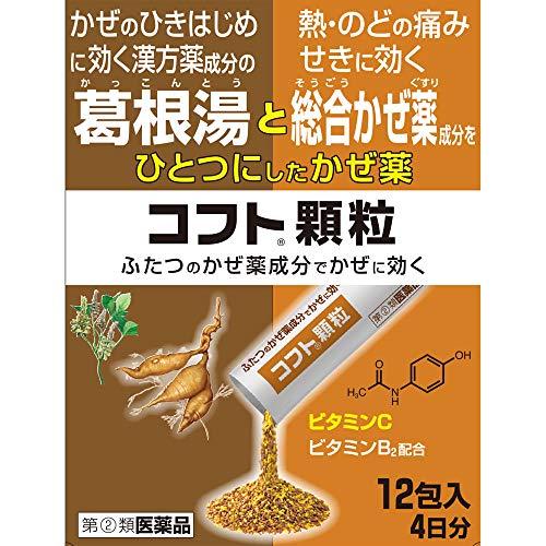 【指定第2類医薬品】コフト顆粒 12包