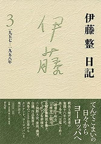 伊藤整日記 3: 1957-1958年