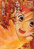 Chihayafuru vol.3 [In English & Japanese] KODANSHA BILINGUAL COMICS