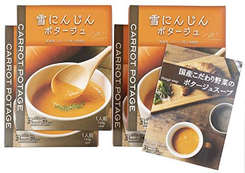 コンツェルトハウスポタージュスープ (雪にんじんポタージュ 4個セット…)