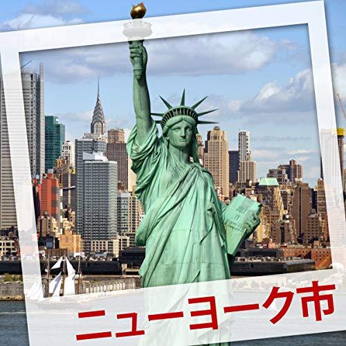 『世界の街めぐりオーディオガイド ニューヨーク市 編』のカバーアート