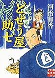 どぜう屋助七 (実業之日本社文庫)