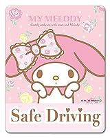 マイメロディ 車マグネットステッカー【SAFE DRIVING】