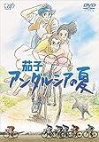 茄子 アンダルシアの夏[DVD]
