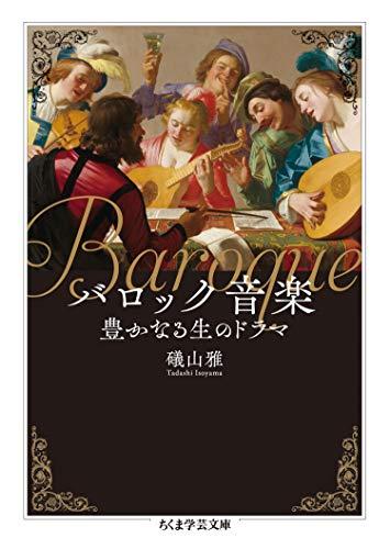 バロック音楽 ──豊かなる生のドラマ (ちくま学芸文庫)