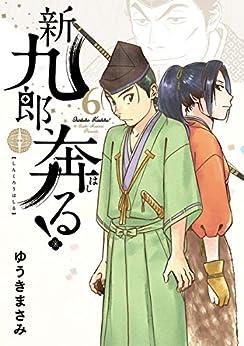 [ゆうきまさみ]の新九郎、奔る!(6) (ビッグコミックス)