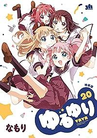 ゆるゆり (20) 特装版 (百合姫コミックス)