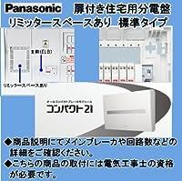 パナソニック電工 住宅用分電盤 BQR3512