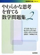 やわらかな思考を育てる数学問題集2 (岩波現代文庫)