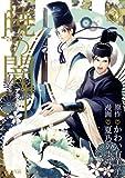 暁の闇 2 (マッグガーデンコミック avarusシリーズ)