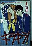 キラキラ! 1 (少年マガジンコミックス)