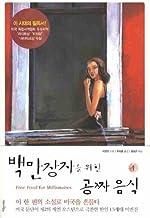 Free food for millionaires. 1 (Korean edition)