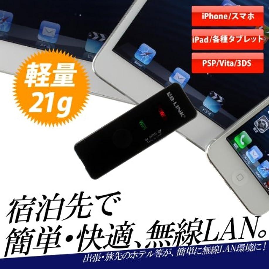 小型モバイル無線LANルーター iPhone iPad ノートPC PSP Vita対応 旅行?出張のお供に