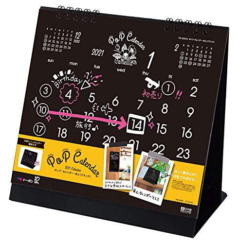 トーダン 卓上 ポップ・カレンダー(ブラック) 2021年 カレンダー 卓上 CL-1099