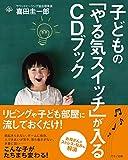 子どもの「やる気スイッチ」が入るCDブック