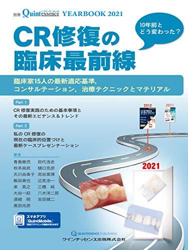 YEARBOOK 2021 CR修復の臨床最前線 (別冊ザ・クインテッセンス)の詳細を見る