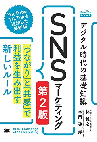 デジタル時代の基礎知識『SNSマーケティング』 第2版 「つながり」と「共感」で利益を生み出す新しいルール...