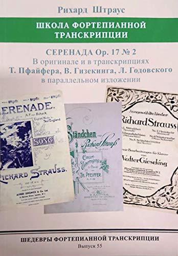 Masterpieces of Piano Transcription Vol. 55. Richard Strauss. Serenade op.17 No. 2. Original version and transcriptions by Pfeiffer, Giezeking & Godowsky