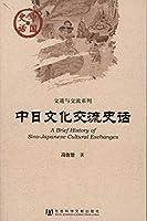 中日文化交流史话(中国史话)