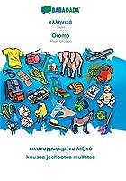 BABADADA, Greek (in greek script) - Oromo, visual dictionary (in greek script) - kuusaa jechootaa mullataa: Greek (in greek script) - Afaan Oromoo, visual dictionary