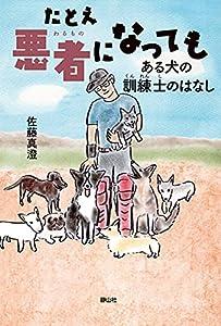 たとえ悪者になっても ある犬の訓練士のはなし (静山社ノンフィクションライブラリー)