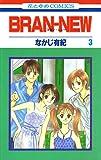 BRAN-NEW 3 (花とゆめコミックス)