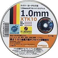 ローデウス社製 オフセット切断砥石 125x1.0mm XTK10 10枚入 小缶