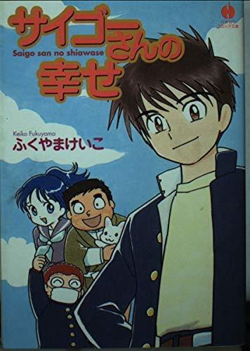 サイゴーさんの幸せ (ハヤカワコミック文庫)の詳細を見る