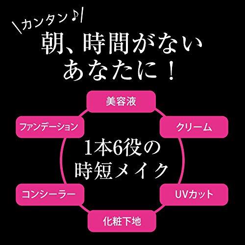 モイストラボBBエッセンスクリーム<ナチュラルオークル>33g(日本製)SPF50PA++++