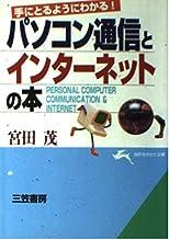 パソコン通信とインターネットの本―手にとるようにわかる! (知的生きかた文庫)