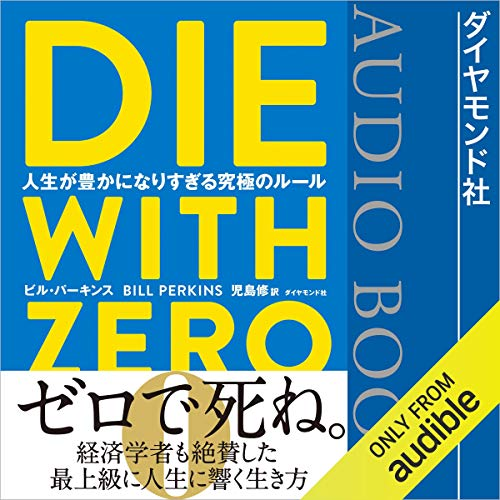 DIE WITH ZERO 人生が豊かになりすぎる究極のルール cover art