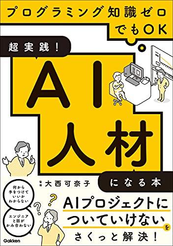 超実践!AI人材になる本 プログラミング知識ゼロでもOK