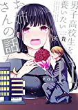 男子高校生を養いたいお姉さんの話(11) (週刊少年マガジンコミックス)