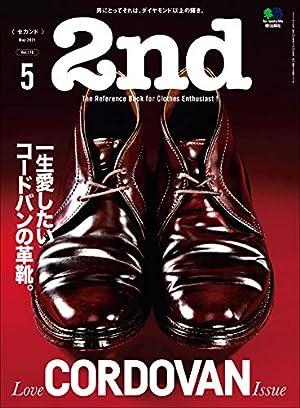 2nd(セカンド) 2021年5月号 Vol.170(一生愛したい コードバンの革靴。)[雑誌]