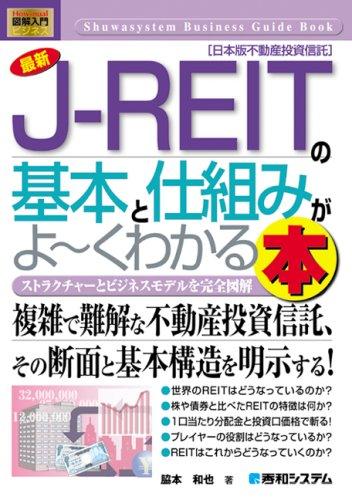 図解入門ビジネス最新J-REITの基本と仕組みがよ~くわかる本 (How‐nual Business Guide Book)