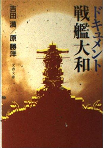 ドキュメント戦艦大和 (文春文庫)の詳細を見る