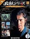 必殺シリーズDVDコレクション 13号  分冊百科
