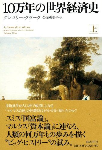 Mirror PDF: 10万年の世界経済史 上