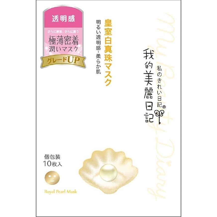 特異な注釈条件付き私のきれい日記 皇室白真珠マスク 10枚入り