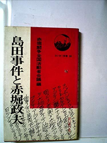 島田事件と赤堀政夫 - 赤堀闘争全国活動者会議