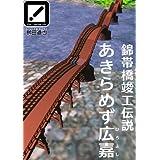 錦帯橋竣工伝説 あきらめず広嘉