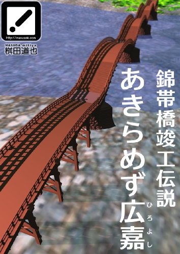 Making of Kintai-Bridge : Indomitable Daimyo HIROYOSHI (Japanese Edition)