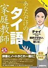 あなただけのタイ語家庭教師 (CDブック)