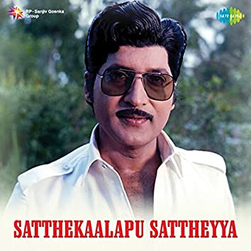 Satthekaalapu Sattheyya (Original Motion Picture Soundtrack)
