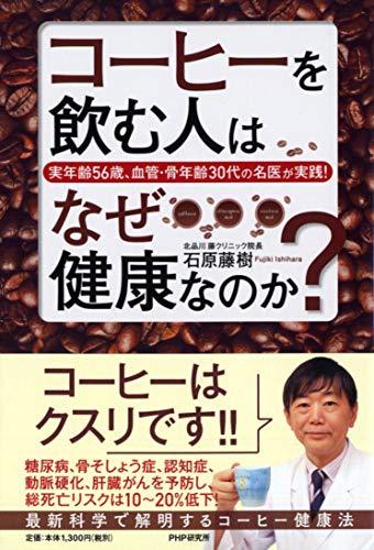 実年齢56歳、血管・骨年齢30代の名医が実践! コーヒーを飲む人はなぜ健康なのか?