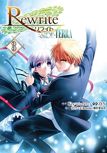 Rewrite:SIDE-TERRA(3) (電撃コミックスNEXT)