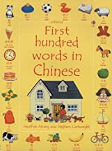 First Hundred Words in Chinese: Internet Linked (English and Chinese Edition)