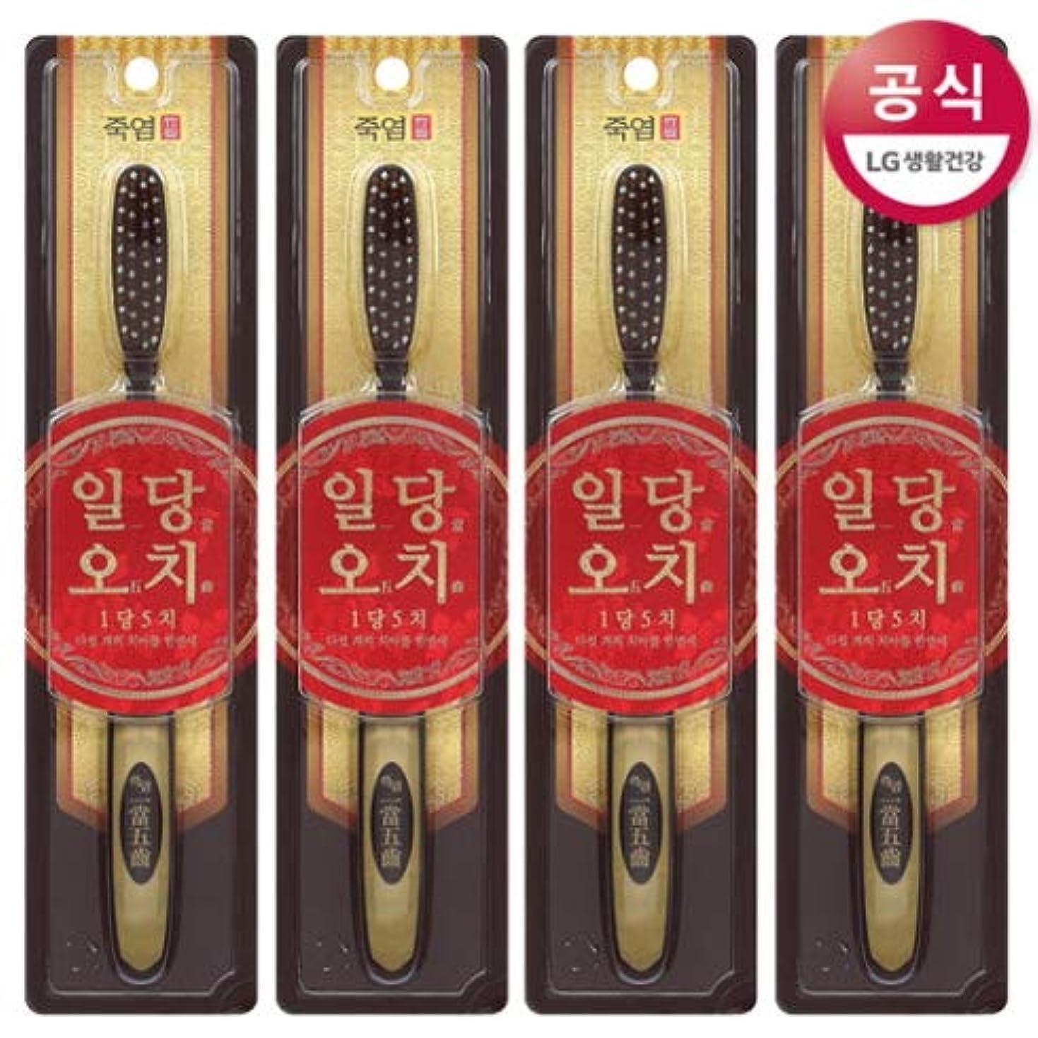 小包反論者エクスタシー[LG HnB] Bamboo Salt Oodi toothbrush/竹塩日当越智歯ブラシ 5つの(海外直送品)