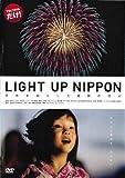 LIGHT UP NIPPON 日本を照らした奇跡の花火 [レンタル落ち] image
